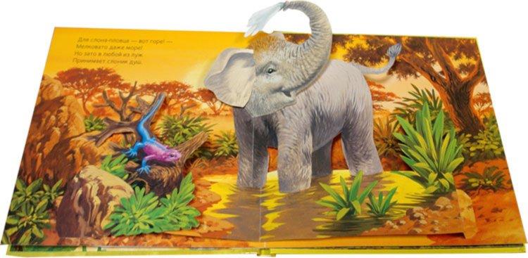 Иллюстрация 1 из 18 для Подвижные 3D картинки: Забавные крошки - от слона до кошки   Лабиринт - книги. Источник: Лабиринт