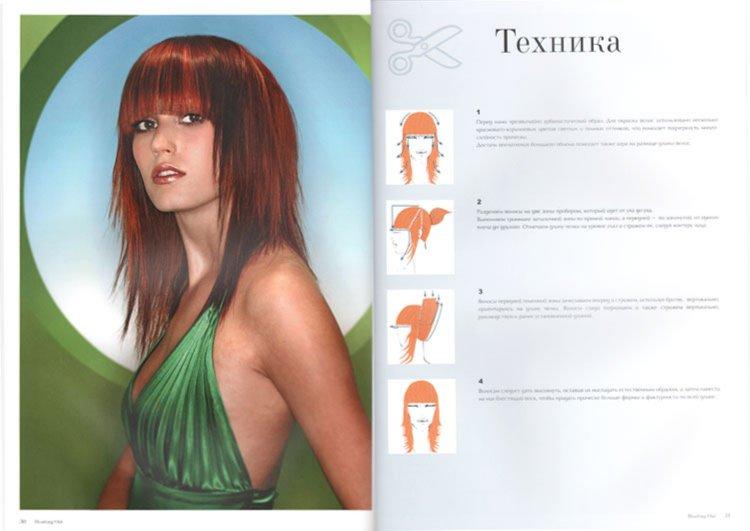 Иллюстрация 1 из 2 для Молодежные прически. Книга 2 - Камара, Франкос   Лабиринт - книги. Источник: Лабиринт