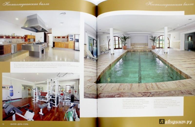 Иллюстрация 1 из 16 для Роскошная недвижимость - В.Дж. Крафт | Лабиринт - книги. Источник: Лабиринт