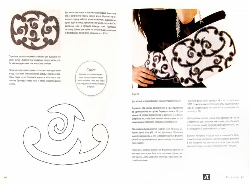 Иллюстрация 1 из 8 для Украшения из текстиля. Подарки, бижутерия, аксессуары - Ганнелора Кох | Лабиринт - книги. Источник: Лабиринт