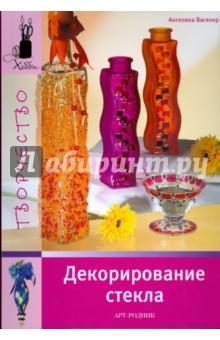 Декорирование стеклаБатик. Рисование по фарфору, стеклу<br>Тарелки, вазы, бутылки и зеркала, декорированные узорами и орнаментами. Краски для росписи по стеклу, плавкие гранулы и мозаичная смальта - так рождаются маленькие шедевры для декорирования вашей квартиры.<br>