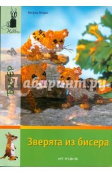 объемные фигурки из бисера на леске схемы