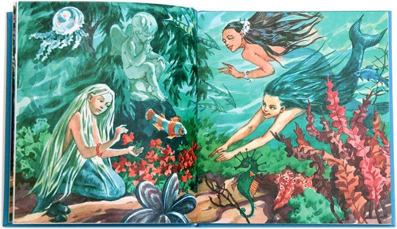 Иллюстрация 1 из 42 для Русалочка - Ханс Андерсен   Лабиринт - книги. Источник: Лабиринт