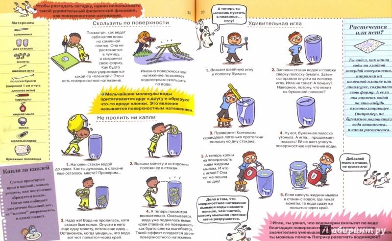 Иллюстрация 1 из 16 для Занимательные опыты | Лабиринт - книги. Источник: Лабиринт