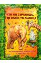Что ни страница, - то слон, то  ...