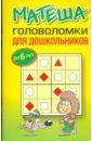 Матеша. Головоломки для дошкольников (до 6 лет)