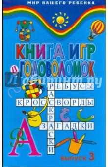 Книга игр и головоломок. Выпуск 3
