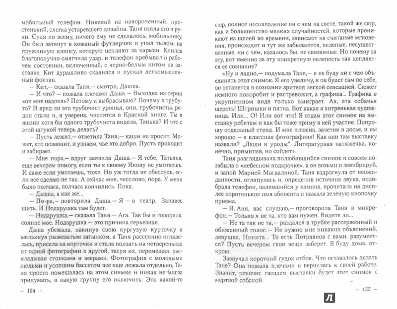 Иллюстрация 1 из 7 для День Ангела - Дмитрий Вересов | Лабиринт - книги. Источник: Лабиринт