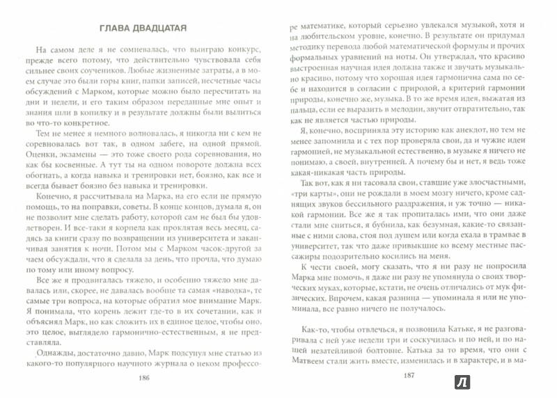 Иллюстрация 1 из 4 для Американская история - Анатолий Тосс | Лабиринт - книги. Источник: Лабиринт
