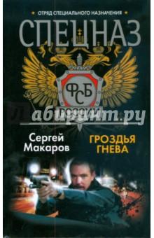 Макаров Сергей Гроздья гнева. Спецназ ФСБ