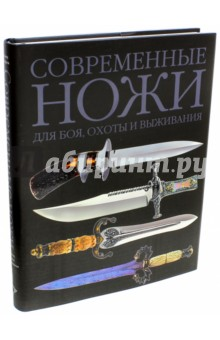 Дэйром Дэвид Современные ножи для боя, охоты и выживания
