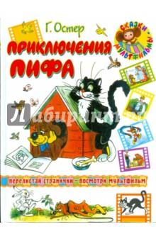 Остер Григорий Бенционович Приключения Пифа