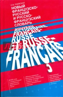 Раевская Ольга Владимировна Новый французско-русский и русско-французский словарь