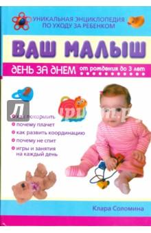 Соломина Клара Ваш малыш день за днем: от рождения до 3 лет