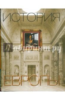 Ищу: Норман Дэвис — История Европы - PDF - Ru