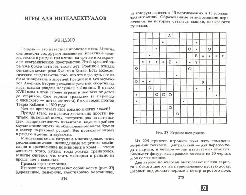 Иллюстрация 1 из 32 для Все для мальчиков от А до Я - Николай Белов | Лабиринт - книги. Источник: Лабиринт