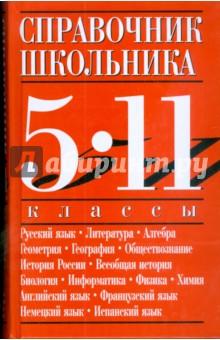 Справочник школьника: 5-11 классы