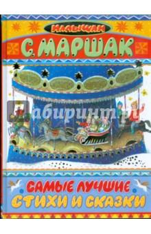 Маршак Самуил Яковлевич Самые лучшие стихи и сказки