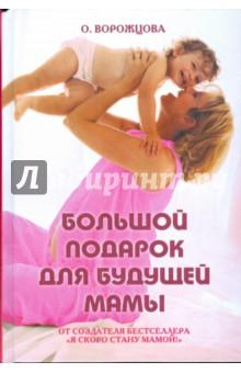Ворожцова Ольга Дмитриевна Большой подарок для будущей мамы