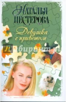 Нестерова Наталья Девушка с приветом