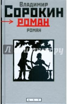 Сорокин Владимир Георгиевич Роман
