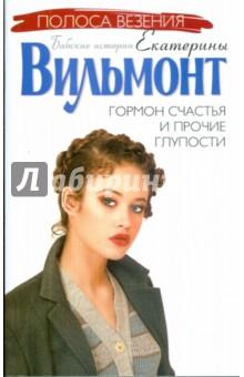 Вильмонт Екатерина Николаевна Гормон счастья и прочие глупости (мяг)