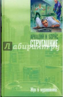 Стругацкие Аркадий и Борис Жук в муравейнике