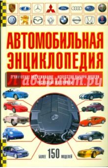 Автомобильная энциклопедия