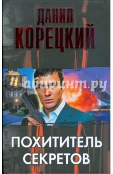 Похититель секретовКриминальный отечественный детектив<br>Дмитрий Полянский - ценитель прекрасного. Аристократ, сибарит, эстет. При этом он разведчик-профессионал высочайшего класса, способный работать в любой стране мира и выполнять такие задания, перед которыми спасовал бы сам Джеймс Бонд, будь он живым шпионом, а не литературным вымыслом.<br>