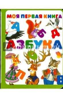 Моя первая книга. АзбукаЗнакомство с буквами. Азбуки<br>Чтобы запомнить все буквы русского алфавита, давным-давно придумали азбуку. А чтобы запомнить все буквы быстрее и веселее, мы придумали свою веселую азбуку для малышей. Играйте и запоминайте!<br>Для чтения родителями детям.<br>