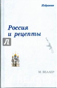 Веллер Михаил Россия и рецепты