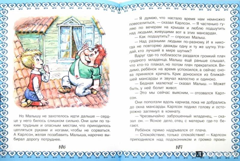 Иллюстрация 1 из 65 для Карлсон, который живет на крыше - Астрид Линдгрен   Лабиринт - книги. Источник: Лабиринт