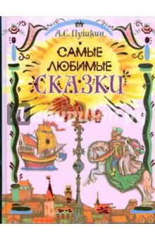Пушкин Александр Сергеевич Самые любимые сказки