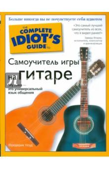 Ноуд Фредерик Самоучитель игры на гитаре