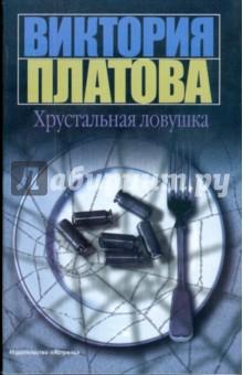 Платова Виктория Евгеньевна Хрустальная ловушка (мяг)