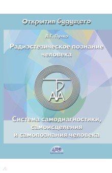 Пучко Людмила Григорьевна Радиэстезическое познание человека. Система самодиагностики, самоисцеления и самопознания человека