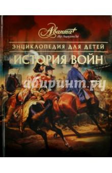 Энциклопедия для детей. История войн