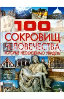Шереметьева Татьяна Леонидовна 100 сокровищ человечества, которые необходимо увидеть