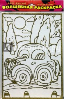 Чудесная раскраска. Автомобильчик (1810)
