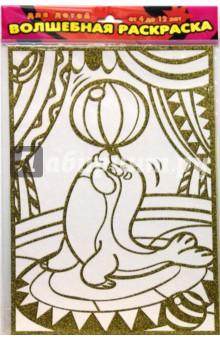 Чудесная раскраска. Тюлень в цирке (1814)