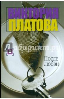 Платова Виктория Евгеньевна После любви (мяг)