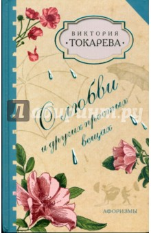 О любви и других простых вещах. АфоризмыАфоризмы<br>Афоризмы Виктории Токаревой - тонкие и остроумные, едко-ироничные и философские.<br>Они вплетаются в произведения знаменитой писательницы и надолго остаются в нашей памяти.<br>В этой книге собраны наиболее запоминающиеся афоризмы Токаревой - изречения, составившие своеобразный словарь, который займет достойное место на книжной полке читателя, ценящего острое слово, юмор, меткие жизненные наблюдения.<br>