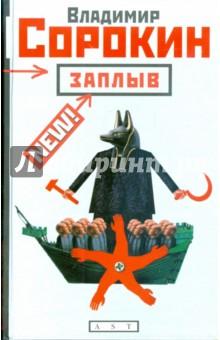 Сорокин Владимир Георгиевич Заплыв