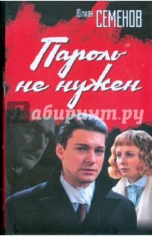 Семенов Юлиан Семенович Пароль не нужен