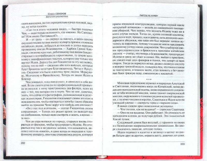 Иллюстрация 1 из 5 для Пароль не нужен - Юлиан Семенов | Лабиринт - книги. Источник: Лабиринт