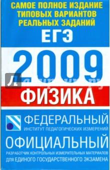 Самое полное издание типовых вариантов реальных заданий ЕГЭ: 2009: Физика