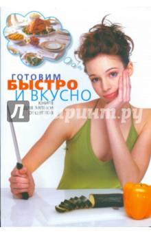 Исаева Юлия Викторовна Книга для записи кулинарных рецептов. Готовим быстро и вкусно