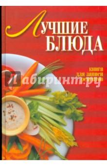 Исаева Юлия Лучшие блюда