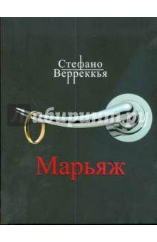 Верреккья Стефано Марьяж