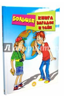 Большая книга загадок и тайн